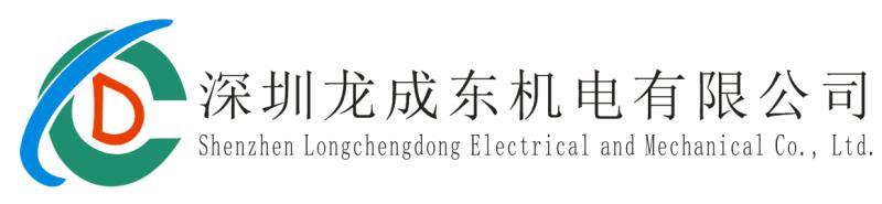 深圳龙成东机电有限公司